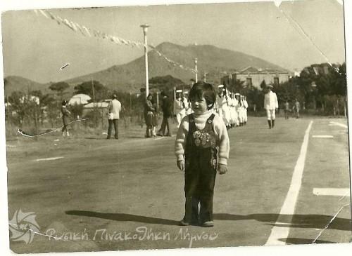 Ο γιώργος μου …1978. μετά τη παρέλαση